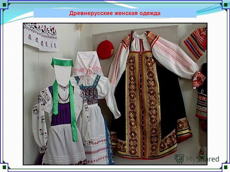 Древнерусские женская одежда