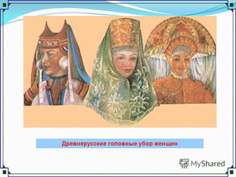 Древнерусские головные убор женщин