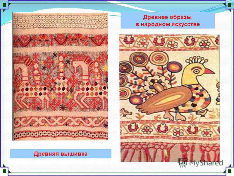 Древняя вышивка Древнее образы в народном искусстве