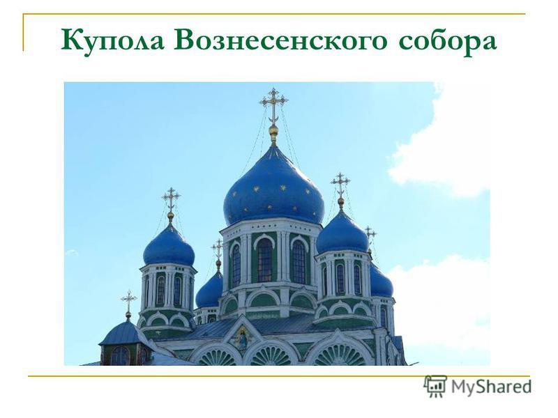 Купола Вознесенского собора