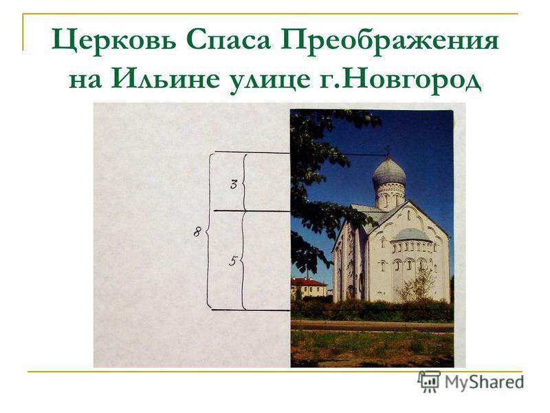 Церковь Спаса Преображения на Ильине улице г.Новгород
