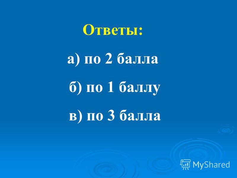 Ответы: а) по 2 балла б) по 1 баллу в) по 3 балла