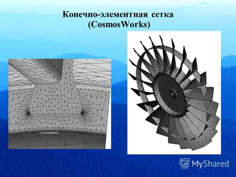 Конечно-элементная сетка (CosmosWorks)