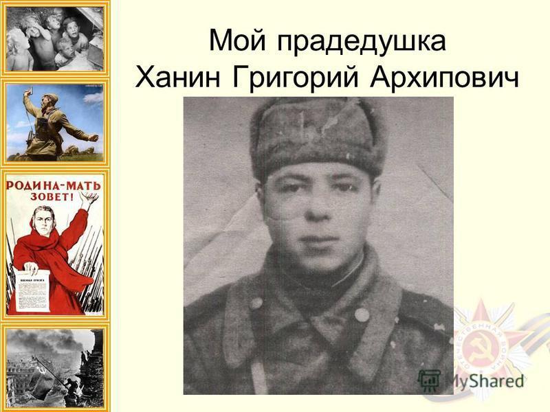 Мой прадедушка Ханин Григорий Архипович