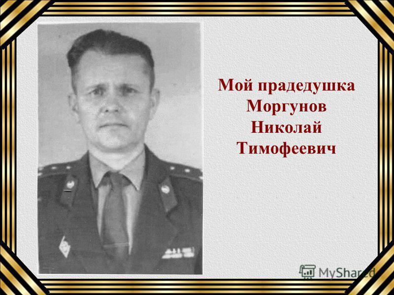 Мой прадедушка Моргунов Николай Тимофеевич