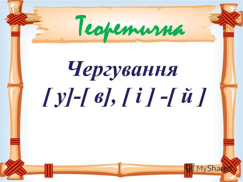 Теоретична Чергування [ у]-[ в], [ і ] -[ й ]