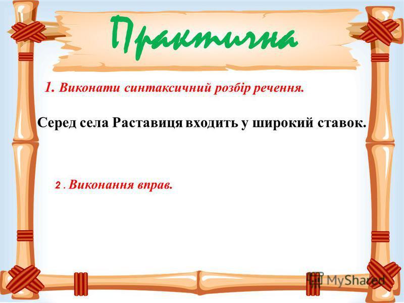 Практична 1. Виконати синтаксичний розбір речення. Серед села Раставиця входить у широкий ставок. 2. Виконання вправ.