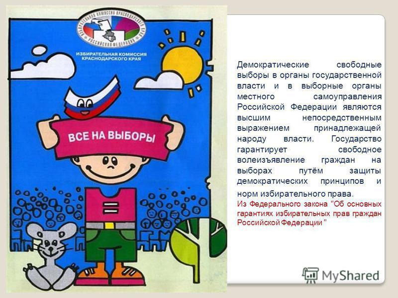 Демократические свободные выборы в органы государственной власти и в выборные органы местного самоуправления Российской Федерации являются высшим непосредственным выражением принадлежащей народу власти. Государство гарантирует свободное волеизъявлени