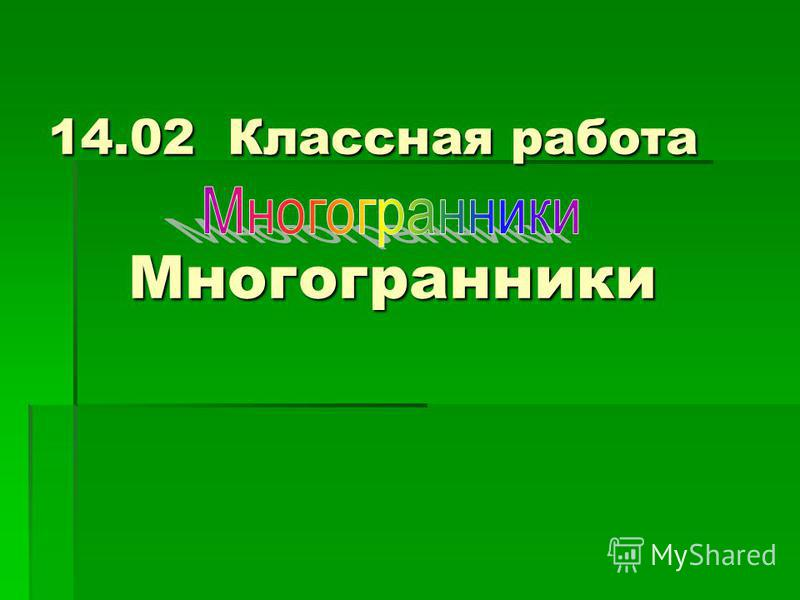 14.02 Классная работа Многогранники