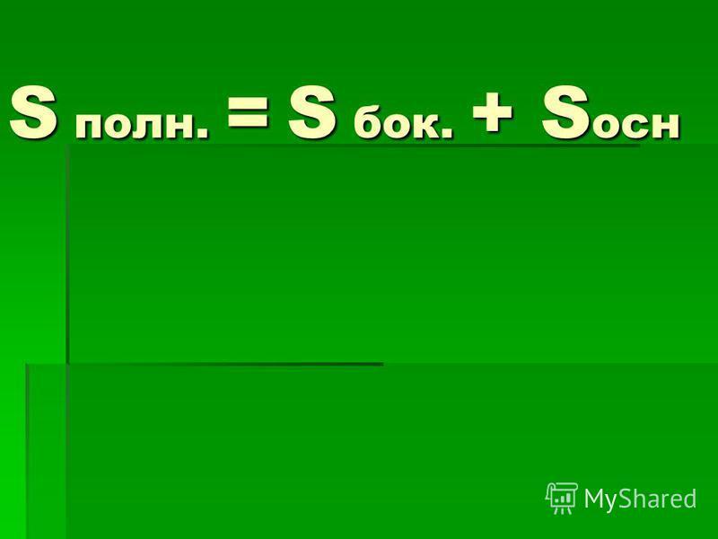 S полн. = S бок. + S осн