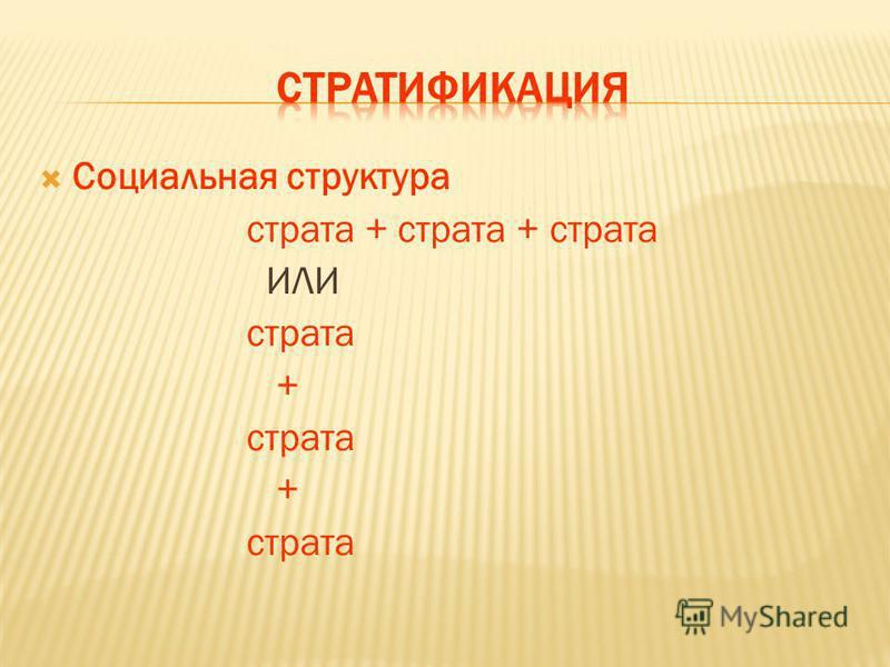 Социальная структура страта + страта + страта ИЛИ страта + +