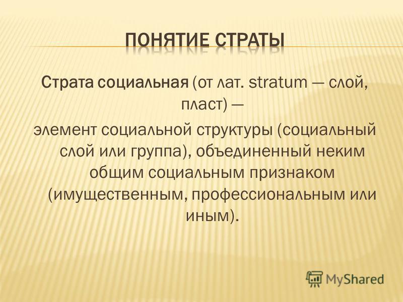 Страта социальная (от лат. stratum слой, пласт) элемент социальной структуры (социальный слой или группа), объединенный неким общим социальным признаком (имущественным, профессиональным или иным).