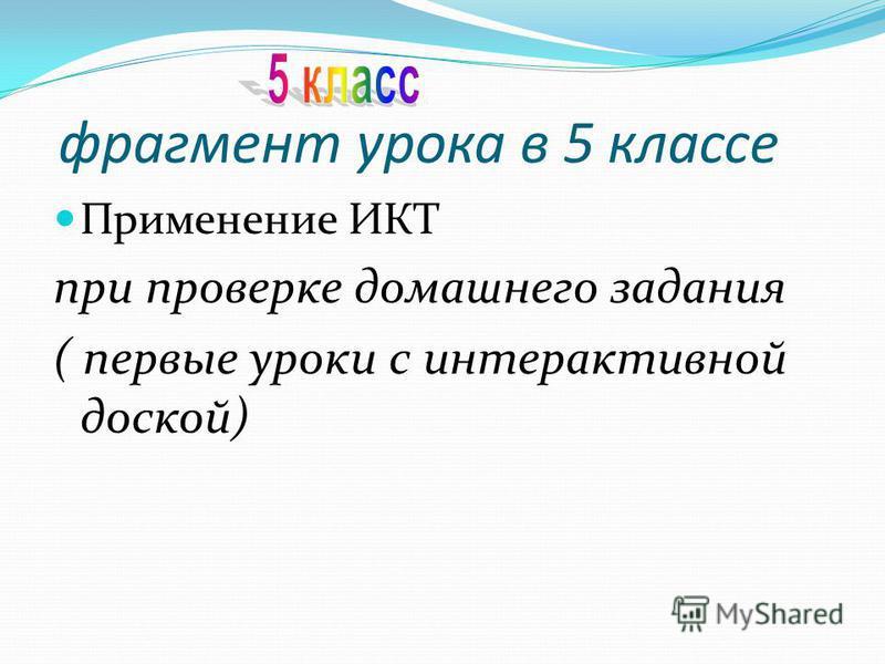 фрагмент урока в 5 классе Применение ИКТ при проверке домашнего задания ( первые уроки с интерактивной доской)