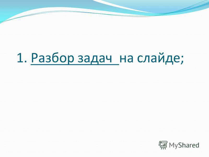 1. Разбор задач на слайде;