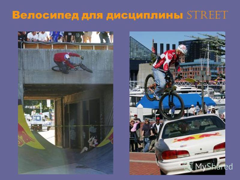 Велосипед для дисциплины Street