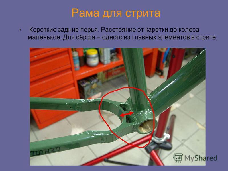 Короткие задние перья. Расстояние от каретки до колеса маленькое. Для сёрфа – одного из главных элементов в стрите. Рама для стрита