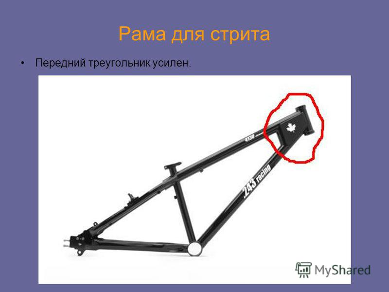 Передний треугольник усилен.