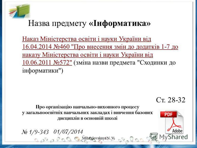 Назва предмету «Інформатика» Наказ Міністерства освіти і науки України від 16.04.2014 460