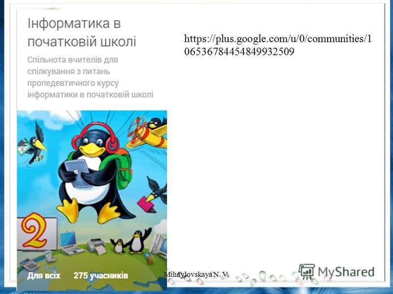 https://plus.google.com/u/0/communities/1 06536784454849932509 Mihaylovskaya N. V.