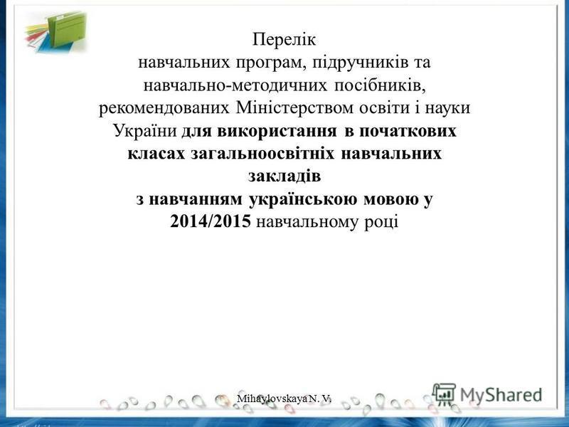 Перелік навчальних програм, підручників та навчально-методичних посібників, рекомендованих Міністерством освіти і науки України для використання в початкових класах загальноосвітніх навчальних закладів з навчанням українською мовою у 2014/2015 навчал
