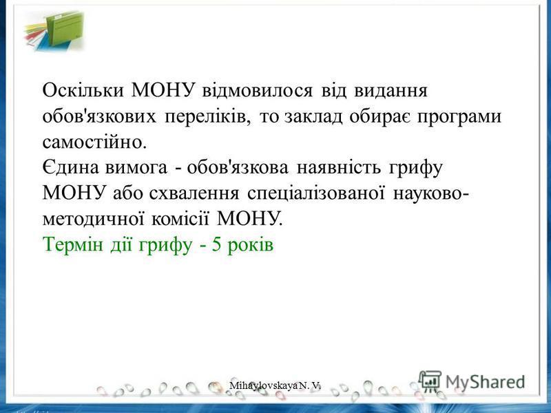 Оскільки МОНУ відмовилося від видання обов'язкових переліків, то заклад обирає програми самостійно. Єдина вимога - обов'язкова наявність грифу МОНУ або схвалення спеціалізованої науково- методичної комісії МОНУ. Термін дії грифу - 5 років Mihaylovska