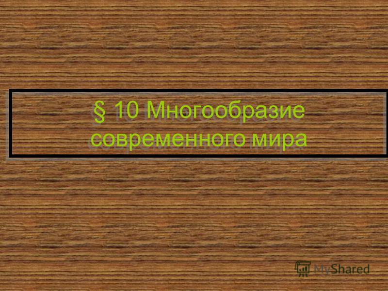 § 10 Многообразие современного мира