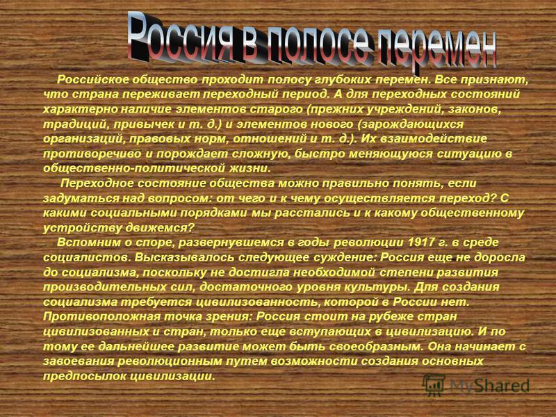 Российское общество проходит полосу глубоких перемен. Все признают, что страна переживает переходный период. А для переходных состояний характерно наличие элементов старого (прежних учреждений, законов, традиций, привычек и т. д.) и элементов нового