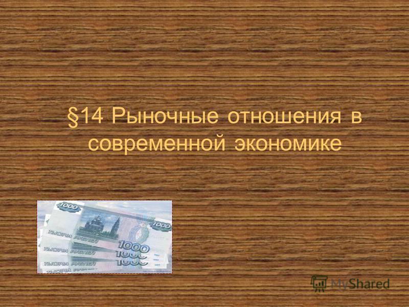 §14 Рыночные отношения в современной экономике