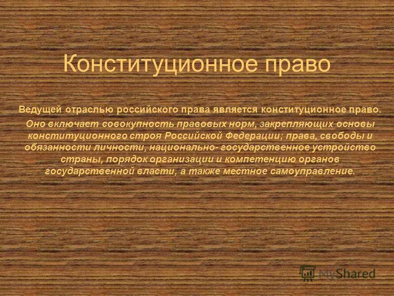 Конституционное право Ведущей отраслью российского права является конституционное право. Оно включает совокупность правовых норм, закрепляющих основы конституционного строя Российской Федерации; права, свободы и обязанности личности, национально- гос
