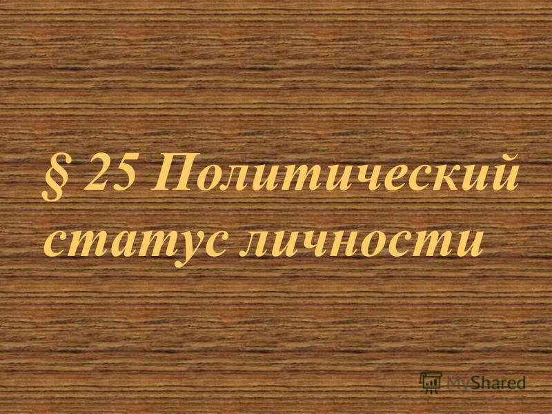 § 25 Политический статус личности