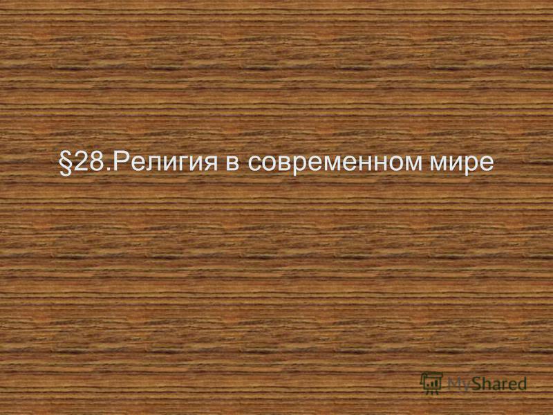 §28. Религия в современном мире
