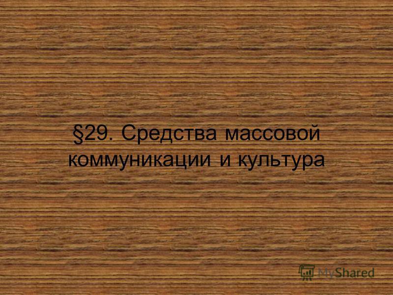 §29. Средства массовой коммуникации и культура