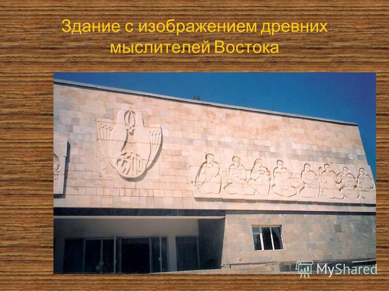 Здание с изображением древних мыслителей Востока