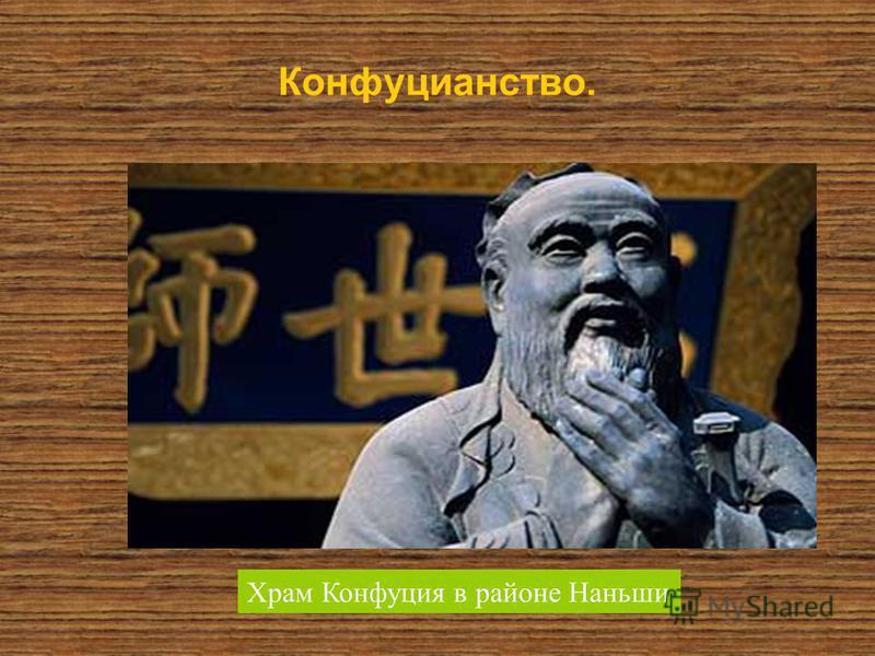 Конфуцианство. Храм Конфуция в районе Наньши