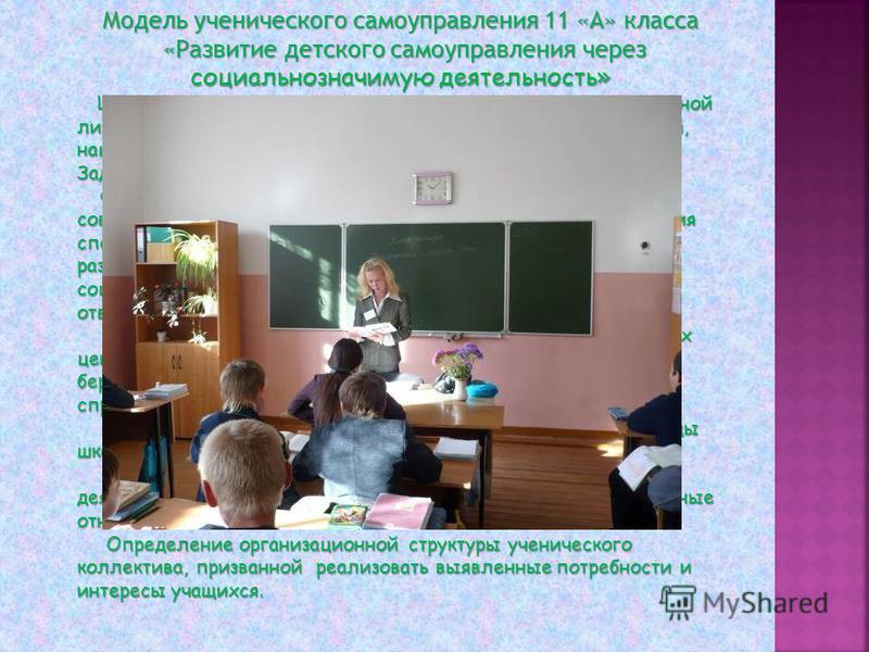 Класс образован 1 сентября 2006 года. В классе 24 учащихся, из них 15 девочек и 9 мальчиков. 9 из них из села Яльчики, 5 из деревни Тоскаево, 4 ученика из деревни Ново-Тойдерякого,2 из деревни Апанасово-Темяши, Оксана Маленькая из села Большая Таяба,