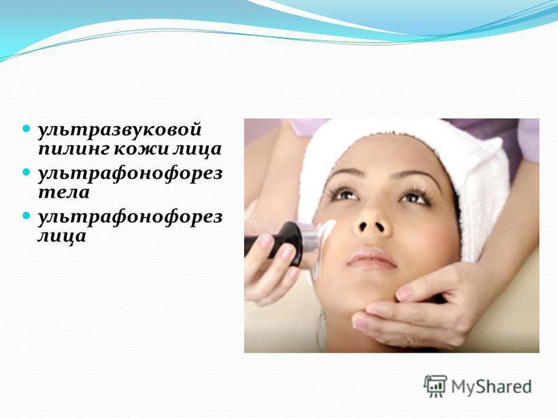 ультразвуковой пилинг кожи лица ультрафонофорез тела ультрафонофорез лица