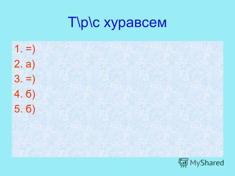 Т\р\с хуравсем 1. =) 2. а) 3. =) 4. б) 5. б)