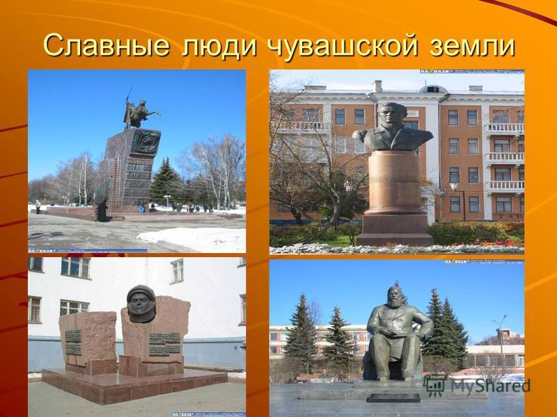 Славные люди чувашской земли