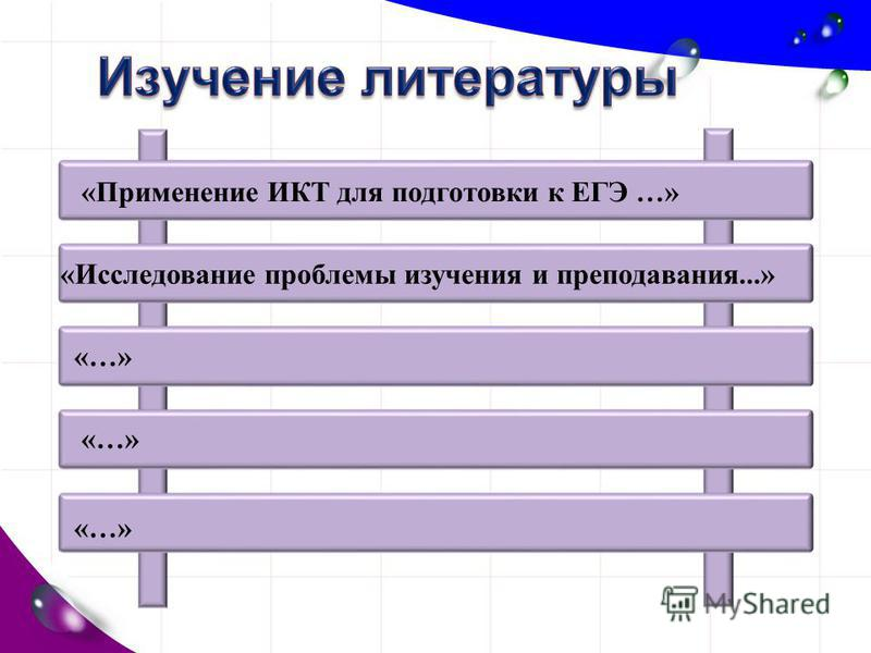 «Применение ИКТ для подготовки к ЕГЭ …» «Исследование проблемы изучения и преподавания...» «…»