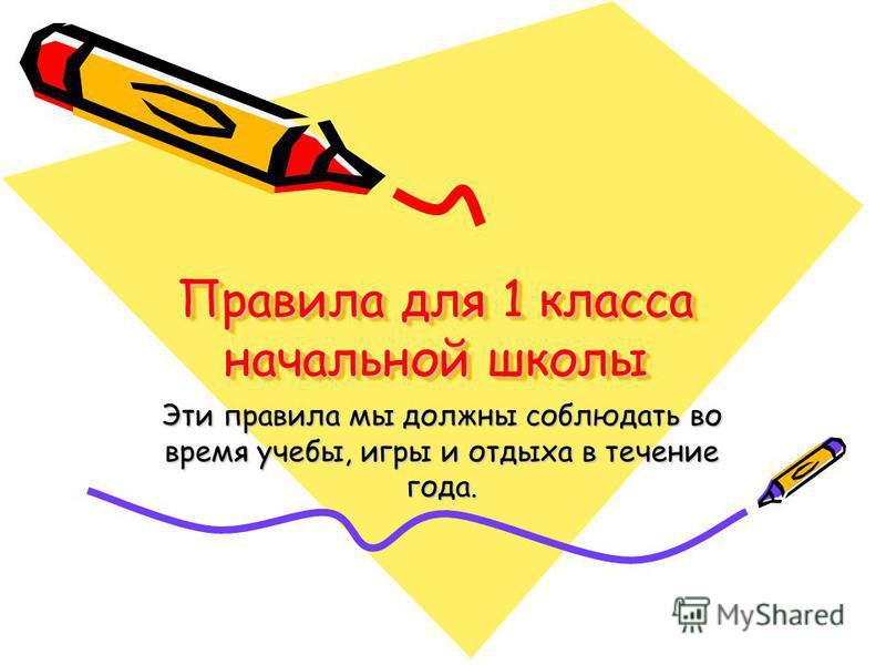 Правила для 1 класса начальной школы Эти правила мы должны соблюдать во время учебы, игры и отдыха в течение года.