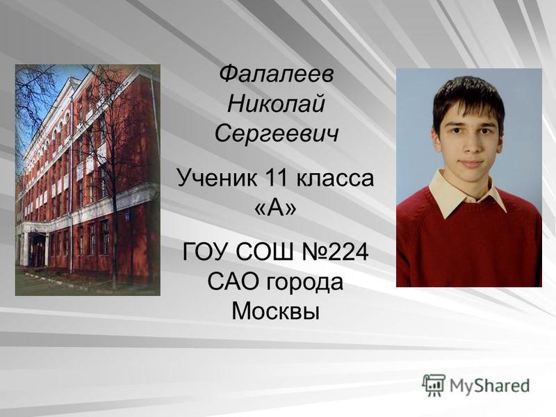 Фалалеев Николай Сергеевич Ученик 11 класса «А» ГОУ СОШ 224 САО города Москвы