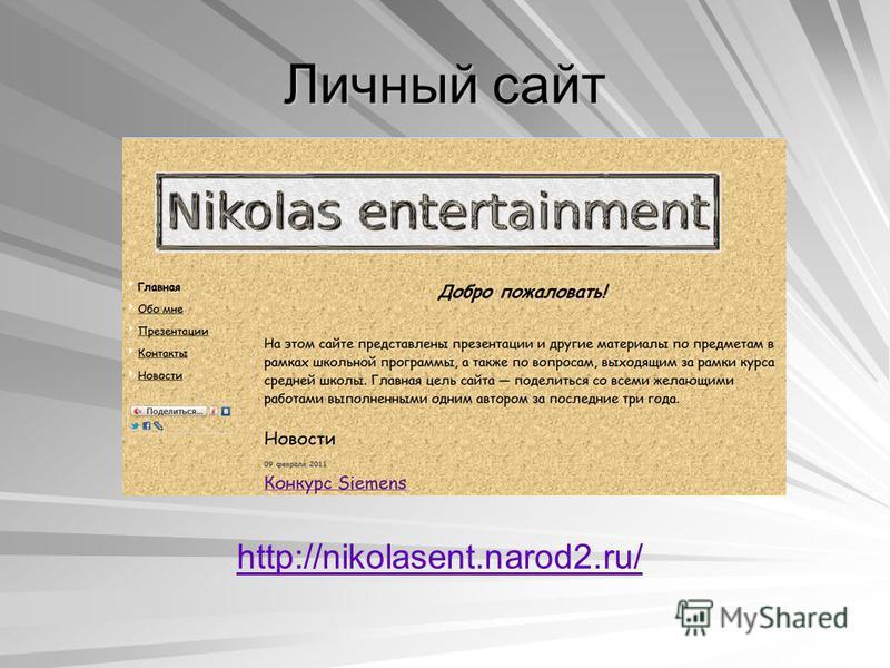 Личный сайт http://nikolasent.narod2.ru/