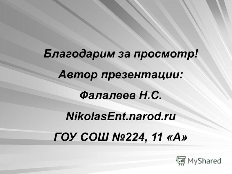 Благодарим за просмотр! Автор презентации: Фалалеев Н.С. NikolasEnt.narod.ru ГОУ СОШ 224, 11 «А»