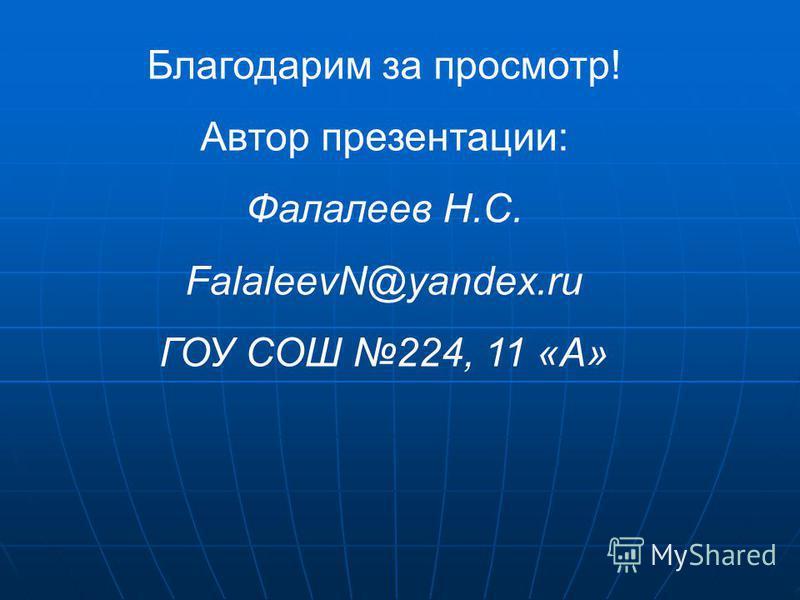 Благодарим за просмотр! Автор презентации: Фалалеев Н.С. FalaleevN@yandex.ru ГОУ СОШ 224, 11 «А»