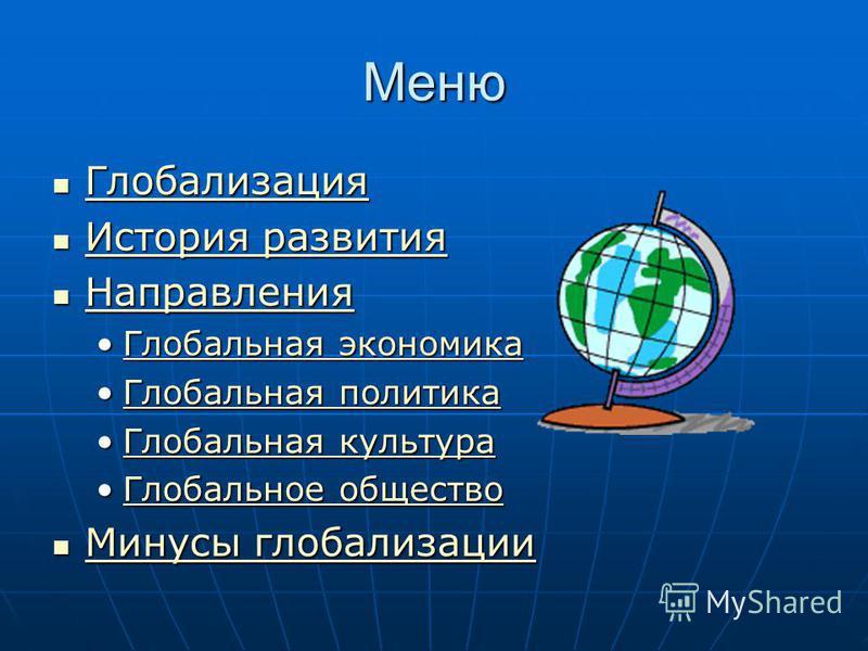 Меню Глобализация Глобализация Глобализация История развития История развития История развития История развития Направления Направления Направления Глобальная экономика Глобальная экономика Глобальная экономика Глобальная экономика Глобальная политик