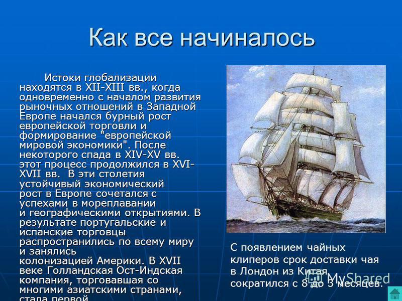 Как все начиналось Истоки глобализации находятся в XII-XIII вв., когда одновременно с началом развития рыночных отношений в Западной Европе начался бурный рост европейской торговли и формирование
