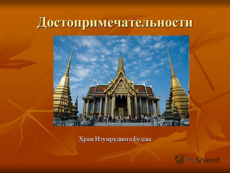 Достопримечательности Храм Изумрудного Будды