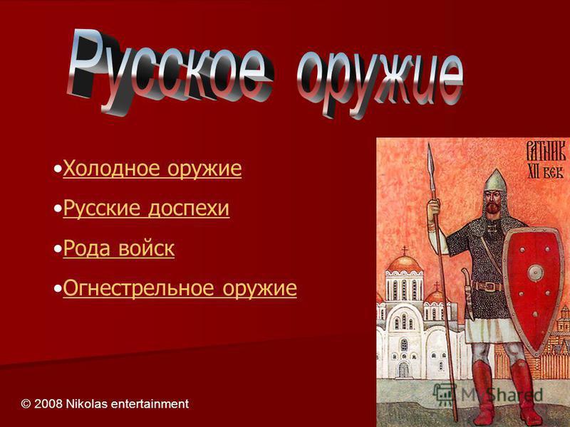 Холодное оружие Русские доспехи Рода войск Огнестрельное оружие © 2008 Nikolas entertainment
