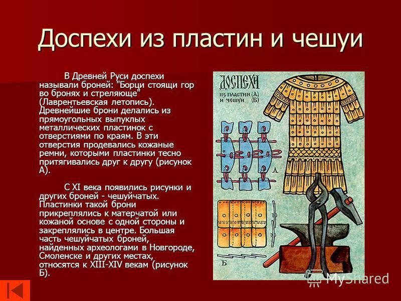 Доспехи из пластин и чешуи В Древней Руси доспехи называли броней: