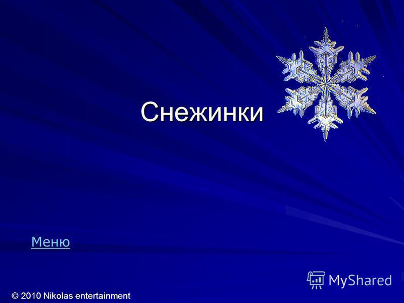 © 2010 Nikolas entertainment Меню Снежинки